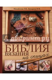 Библия вязания на спицах комлев и ковыль
