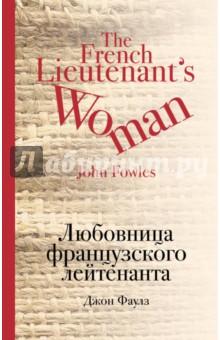 Любовница французского лейтенанта книги эксмо коллекционер