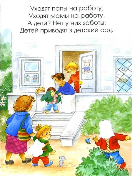 Иллюстрация 1 из 13 для Играем с многоразовыми наклейками. В детском саду - Екатерина Карганова | Лабиринт - книги. Источник: Лабиринт