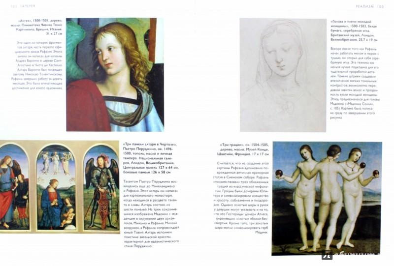 Иллюстрация 1 из 17 для Рафаэль. Жизнь и творчество в 500 картинах - Сьюзи Ходж | Лабиринт - книги. Источник: Лабиринт