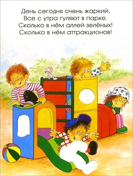 Иллюстрация 1 из 30 для Играем с многоразовыми наклейками. В парке - Екатерина Карганова | Лабиринт - книги. Источник: Лабиринт