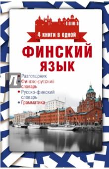 Финский язык. 4 книги в одной. Разговорник финский язык самоучитель