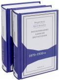 Воспоминания, записки, впечатления:1870-1930-е. В 2-х томах
