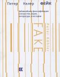 Фейк. Забавнейшие фальсификации в искусстве, науке, литературе и истории