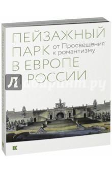 Пейзажный парк в Европе и России. От Просвещения к романтизму алоэ парк в минске аптеки