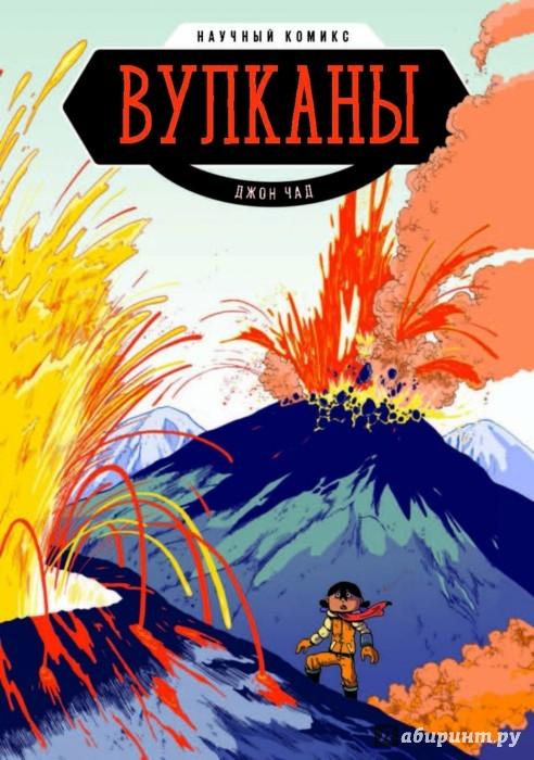 Иллюстрация 1 из 57 для Вулканы. Научный комикс - Чад, Голдштейн | Лабиринт - книги. Источник: Лабиринт