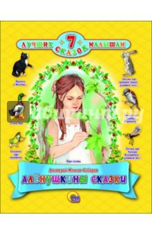 Аленушкины сказки проф пресс любимые сказки сказки русских писателей