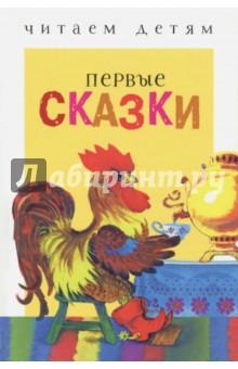 Купить Первые сказки, Стрекоза, Сказки и истории для малышей