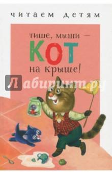 Тише, мыши - кот на крыше!