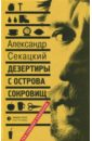 Дезертиры с острова сокровищ, Секацкий Александр Куприянович
