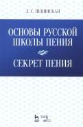 Основы русской школы пения. Секрет пения. Учебное пособие