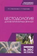 Цестодология для ветеринарных врачей. Учебное пособие