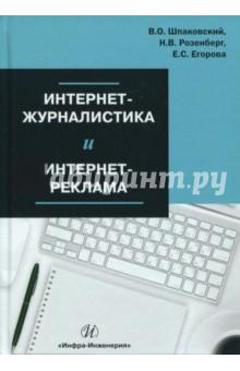 Интернет-журналистика и интернет-реклама. Учебное пособие как создатьб сайт купить домен и разместить в интернете на хостинге