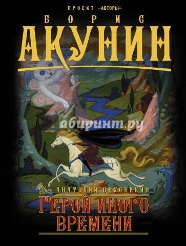 Герой иного времени, Акунин Борис