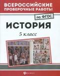 История. 5 класс. ФГОС