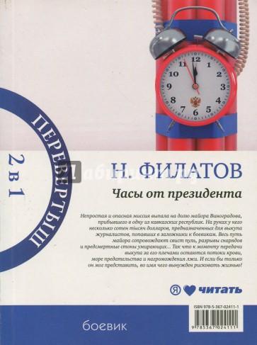 Часы от президента. Секрет выживания
