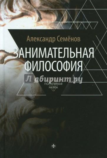 Занимательная философия, Александр Семенов