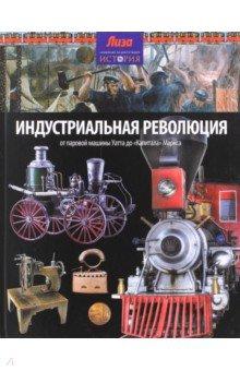 Индустриальная революция аристократия и революция