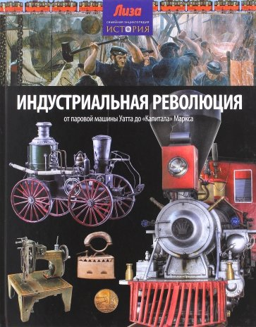 Индустриальная революция, Нил Моррис