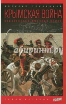 Крымская война. Неизвестная мировая война кристофер хибберт крымская кампания 1854 – 1855 гг