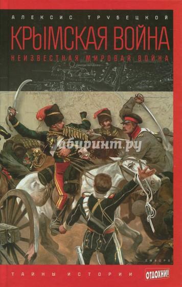 Крымская война. Неизвестная мировая война