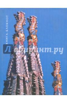 Блокнот Саграда Фамилия, А6, нелинованный блокнот купание красного коня а6 нелинованный