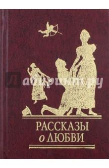 Рассказы о любви пасхальное чудо рассказы русских писателей