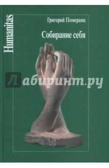 Собирание себя. Курс лекций, прочитанный в Университете Истории Культур в 1990-1991 гг.