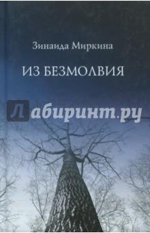 Миркина Зинаида Александровна » Из безмолвия