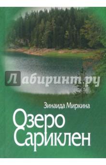 Озеро Сариклен сефер а цель или книга тени теория и практика одной из наидревнейших магических традиций