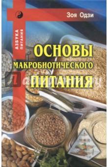 Основы макробиотического питания сефер мишне берура часть ii истолкованное учение
