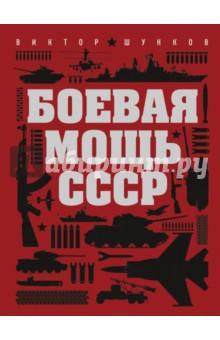 Боевая мощь СССР камуфляж уставной нового образца российской армии русская цифра купить в москве