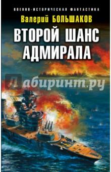 Второй шанс адмирала книги эксмо второй шанс адмирала