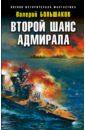Второй шанс адмирала, Большаков Валерий Петрович