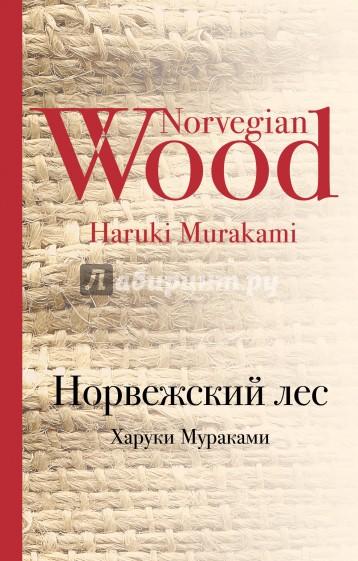 Норвежский лес, Мураками Харуки