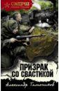 Тамоников Александр Александрович Призрак со свастикой