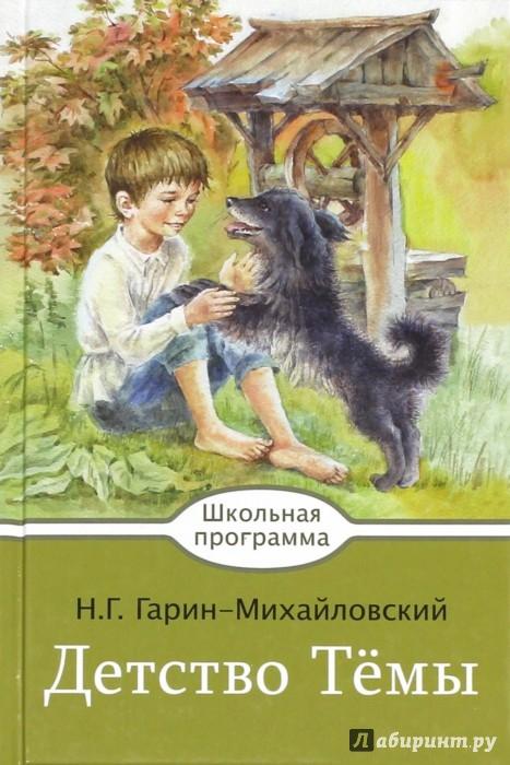 Иллюстрация 1 из 13 для Детство Темы - Николай Гарин-Михайловский | Лабиринт - книги. Источник: Лабиринт
