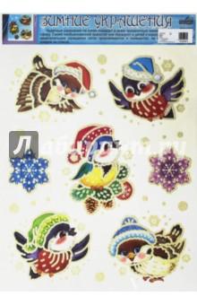 Новогодние украшения на окна Птички новогодние (Н-9909)