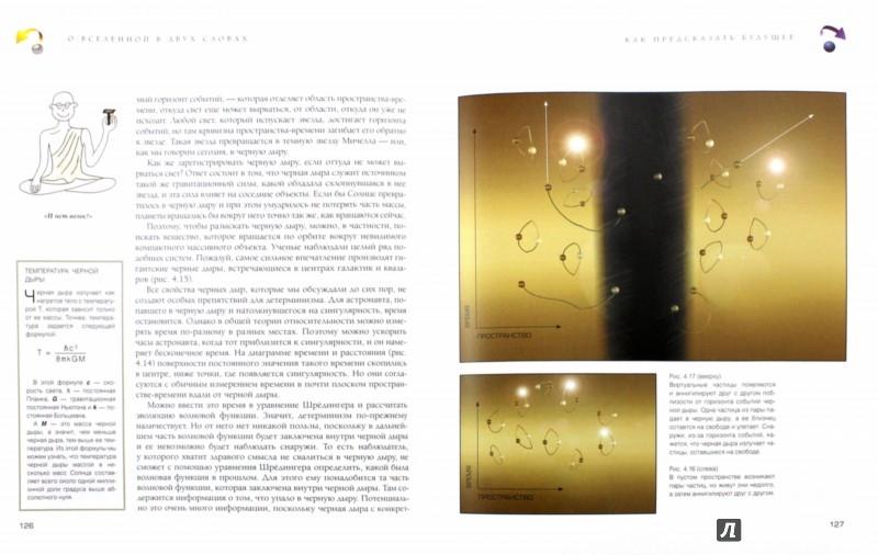 Иллюстрация 1 из 30 для О Вселенной в двух словах - Стивен Хокинг | Лабиринт - книги. Источник: Лабиринт