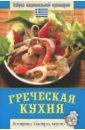 Греческая кухня, Семенова Светлана Владимировна