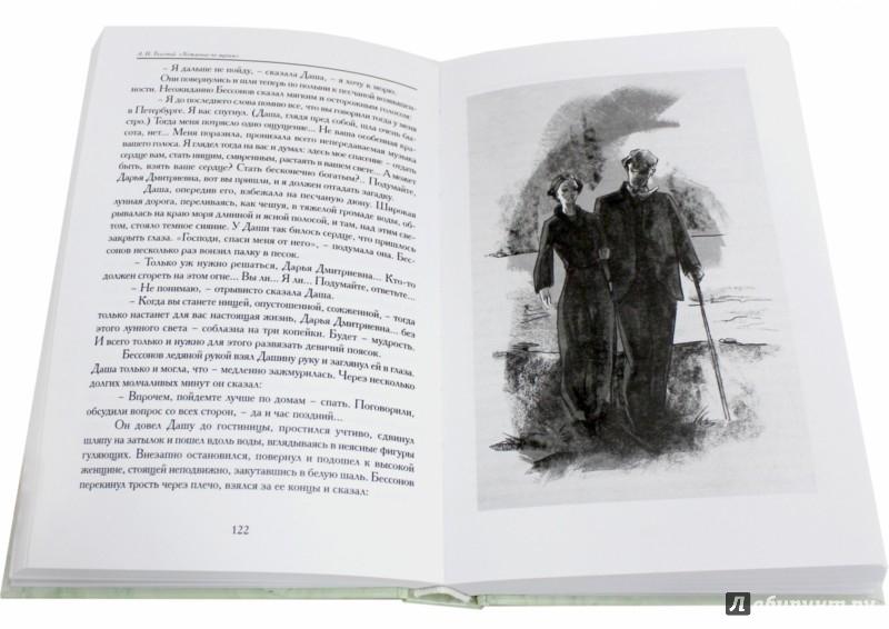 Иллюстрация 1 из 8 для Хождение по мукам. Комплект из 3-х книг (Сестры. Восемнадцатый год. Хмурое утро) - Алексей Толстой | Лабиринт - книги. Источник: Лабиринт