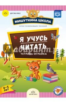 Я учусь читать. Тетрадь-играйка (4-5 лет). ФГОС математика я считаю до пяти рабочая тетрадь для детей 4 5 лет фгос до