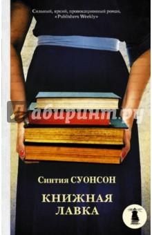 Книжная лавка незамужняя жена