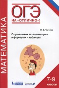 ОГЭ. Геометрия. 7-9 классы. Математика. Справочник в формулах и таблицах