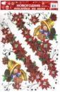 Обложка Новогодние накл на окна WDGX-628 D Цветы красные