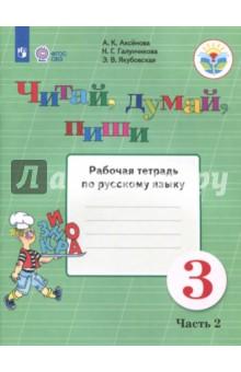 Читай, думай, пиши. 3 класс. Рабочая тетрадь по русскому языку. Часть 2. ФГОС ОВЗ учебники просвещение изо 4 класс твоя мастерская рабочая тетрадь фгос