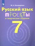 Русский язык. 7 класс. Проекты и творческие задания. Рабочая тетрадь
