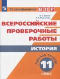 ВПР. История. 11 класс. Рабочая тетрадь. ФГОС