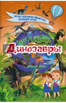 Купить Динозавры, АСТ, Животный и растительный мир
