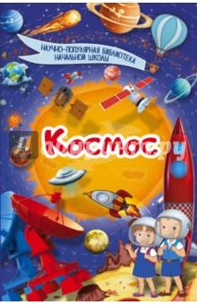 Космос книги издательство аст занимательная химия